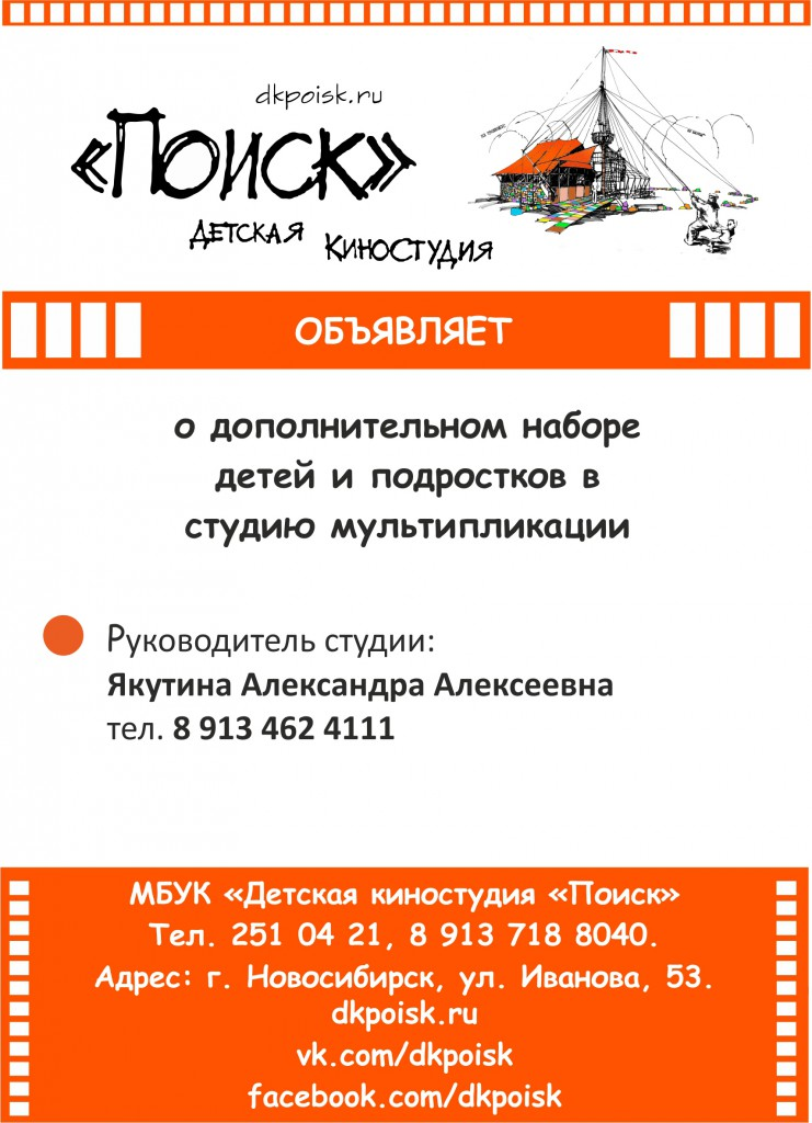 obyavleniya_yakutina_na-a4-2-shtuki