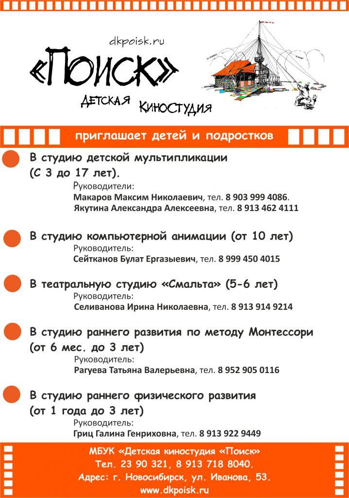 obyavlenie-o-prieme_yanvar-2017