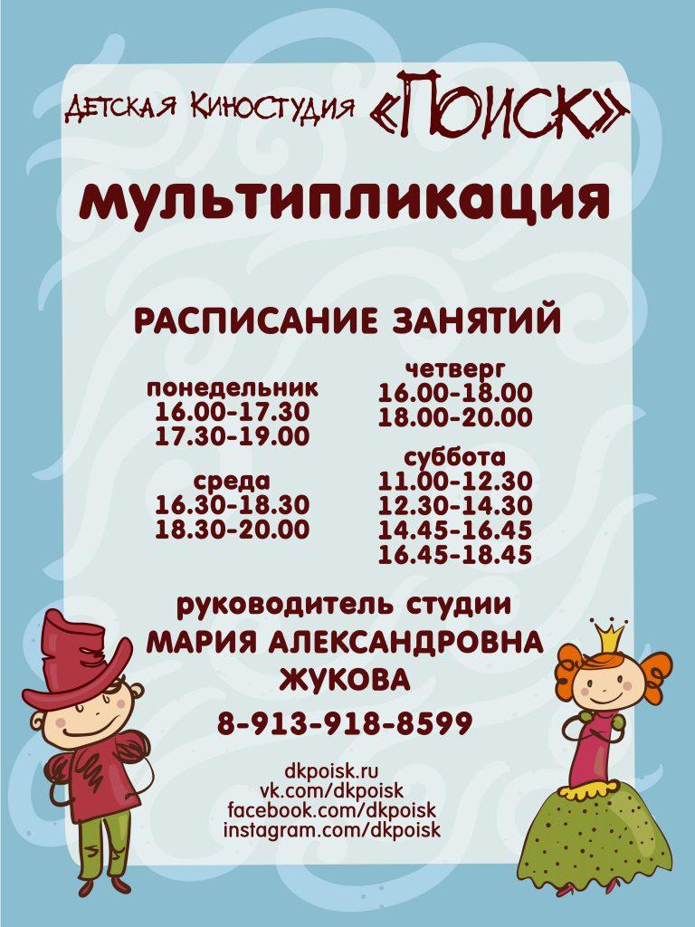 ДОД_афиша